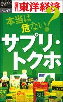 本当は危ない? サプリ・トクホ―週刊東洋経済eビジネス新書No.47