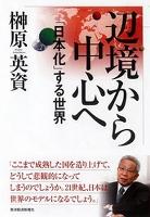 辺境から中心へ 「日本化」する世界