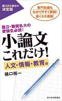 小論文これだけ!人文・情報・教育編―国立・難関私大の受験生必読!