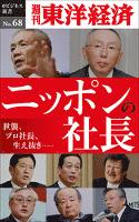 ニッポンの社長―週刊東洋経済eビジネス新書No.68