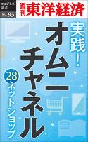 実践! オムニチャネル ~28ネットショップの取り組み~―週刊東洋経済eビジネス新書No.93