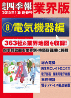 会社四季報 業界版【8】電気機器編 (15年新春号)