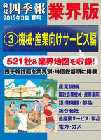 会社四季報 業界版【3】機械・産業向けサービス編 (15年夏号)