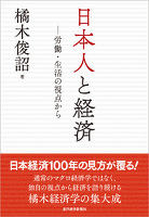 日本人と経済―労働・生活の視点から