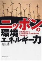 ニッポンの環境エネルギー力―IT産業立国からエコ産業立国に大変身を遂げる「日本の底力」