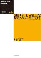 大震災に学ぶ社会科学 第4巻 震災と経済