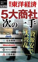 5大商社次の一手―週刊東洋経済eビジネス新書No.174