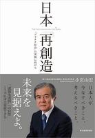 日本「再創造」 「プラチナ社会」の実現に向けて