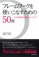 フレームワークを使いこなすための50問―なぜ経営戦略は機能しないのか?