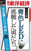 青色LEDに挑戦した男たち(2)―週刊東洋経済eビジネス新書No.81