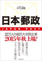 日本郵政―JAPAN POST