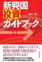 新興国投資ガイドブック