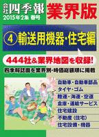 会社四季報 業界版【4】輸送用機器・住宅編 (15年春号)