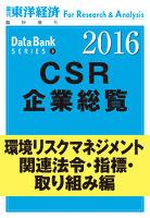 東洋経済CSR企業総覧2016年版 環境リスクマネジメント・関連法令・指標・取り組み編