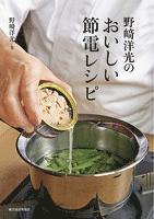 野崎洋光のおいしい節電レシピ