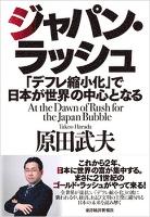 ジャパン・ラッシュ―「デフレ縮小化」で日本が世界の中心となる