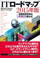 『ITロードマップ 2015年版―情報通信技術は5年後こう変わる!』の電子書籍