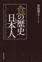 食の歴史と日本人―「もったいない」はなぜ生まれたか