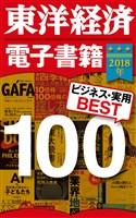 東洋経済 電子書籍ベスト100 2018年版