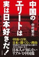 中国のエリートは実は日本好きだ!―中国が百年、日本に勝てない理由