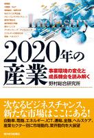 2020年の産業―事業環境の変化と成長機会を読み解く