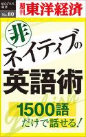 『非ネイティブの英語術―週刊東洋経済eビジネス新書No.80』の電子書籍