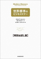 世界標準のビジネスマナー【特別お試し版】
