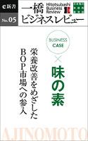 ビジネスケース『味の素~栄養改善をめざしたBOP市場への参入』―一橋ビジネスレビューe新書No.5
