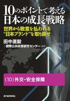 10のポイントで考える日本の成長戦略<分冊版>(10)