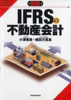 図解 IFRSの不動産会計