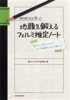 現役東大生が書いた 地頭を鍛えるフェルミ推定ノート ―「6パターン、5ステップ」でどんな難問もスラスラ解ける!