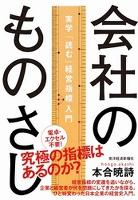 会社のものさし 実学「読む」経営指標入門