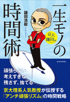 『京大・鎌田流 一生モノの時間術』の電子書籍