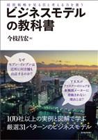 『ビジネスモデルの教科書―経営戦略を見る目と考える力を養う』の電子書籍