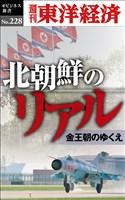 北朝鮮のリアル―週刊東洋経済eビジネス新書No.228