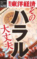 そのハラル大丈夫?―週刊東洋経済eビジネス新書No.92