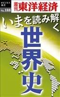 いまを読み解く「世界史」―週刊東洋経済eビジネス新書No.188