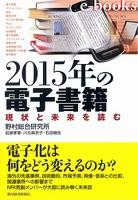 2015年の電子書籍 現状と未来を読む