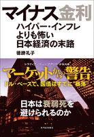 マイナス金利―ハイパー・インフレよりも怖い日本経済の末路