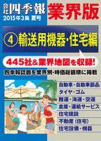 会社四季報 業界版【4】輸送用機器・住宅編 (15年夏号)