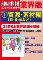 会社四季報 業界版【1】資源・素材編 (15年新春号)