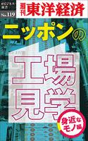 ニッポンの工場見学【身近なモノ編】―週刊東洋経済eビジネス新書No.119