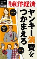 ヤンキー消費をつかまえろ―週刊東洋経済eビジネス新書No.09