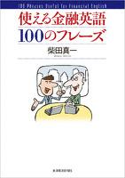 使える金融英語100のフレーズ