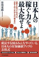 日本人の「稼ぐ力」を最大化せよ