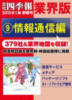 会社四季報 業界版【9】情報通信編 (15年新春号)