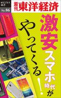 激安スマホ時代がやってくる!―週刊東洋経済eビジネス新書No.86