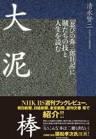 大泥棒 「忍びの弥三郎日記」に賊たちの技と人生を読む