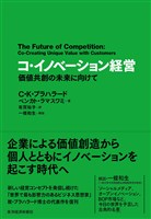 コ・イノベーション経営―価値共創の未来に向けて