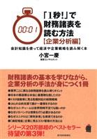「1秒!」で財務諸表を読む方法[企業分析編] 会計知識を使って経済や企業戦略を読み解く本